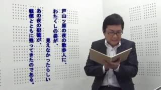 朗読「第四次元の男(海野十三)」③(大熊英司アナウンサー)
