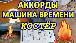 Аккорды Костёр Макаревич Машина времени Разбор на гитаре видео урок