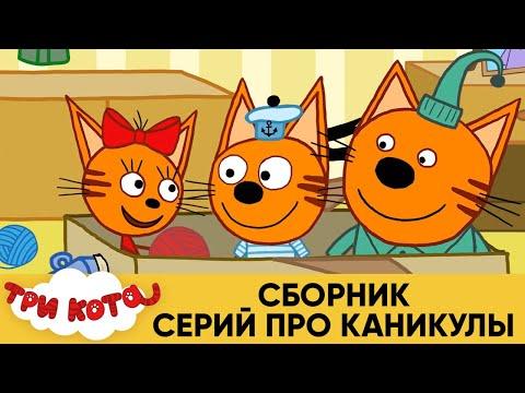 Три Кота | Сборник серий про каникулы | Мультфильмы для детей 🌍🏠🎪