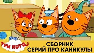 Три Кота Сборник серий про каникулы Мультфильмы для детей