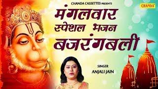मंगलवार स्पेशल भजन बजरंग बली Bajrangi Bali Anjali Jain Latest Hanuman Bhajan Bhajan Kirtan