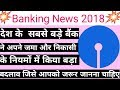 SBI Changed his Deposit and Withdrawal Rule 2018:: State Bank of India