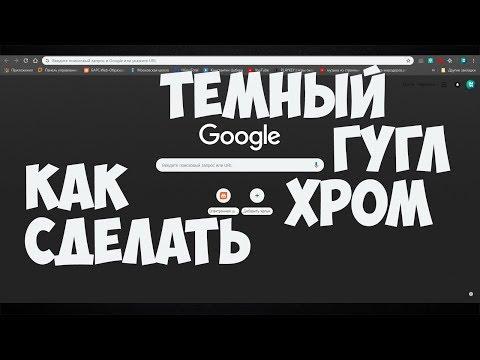 Как Сделать Черный Гугл Хром Google Chrome