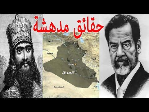 حقائق لن تتوقعها عن العراق أهم البلاد العربية - مهد الحضارات القديمة والحديثة
