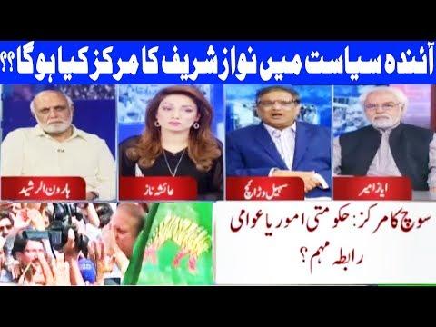 Think Tank With Syeda Ayesha Naaz - 05 Aug 2017 - Dunya News