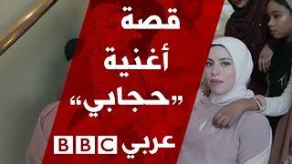 تعرفوا على منى حيدر وقصة أغنية حجابي