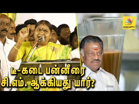 Tea seller OPS was nominated for Chief Minister by TTV Dinakaran   Valarmathi Angry Speech