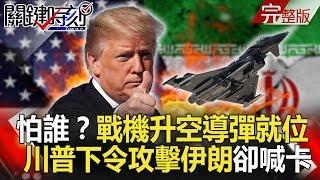 關鍵時刻 20190621節目播出版(有字幕)