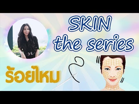 skin the series - ร้อยไหม จะร้อย.. ดีไหม??