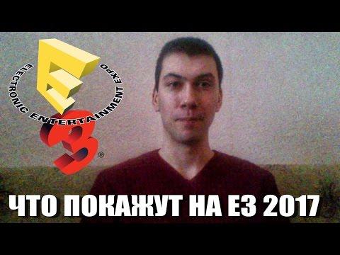E3 2017 - ЧТО ПОКАЖУТ НА Е3 В ЭТОМ ГОДУ? [Assassins Creed, NFS, Cyberpunk 2077]