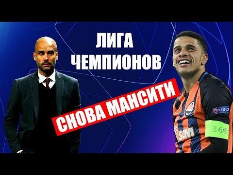 Лига чемпионов 2019: Шахтер - Манчестер Сити, ПСЖ - Реал и анонс других матчей дня