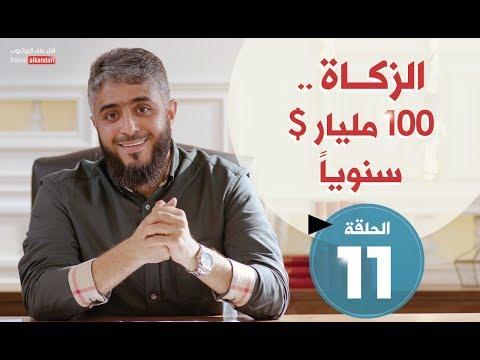 فسيروا 2 مع فهد الكندري - الزكاة 100 مليار سنويًا (الحلقة 11 ) | رمضان 2018