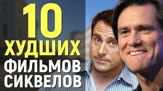 10 ХУДШИХ ФИЛЬМОВ СИКВЕЛОВ