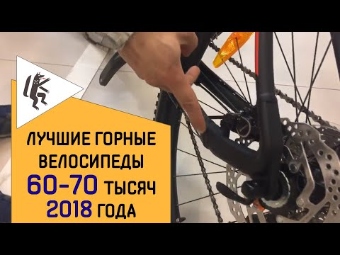 MOUNTAIN BIKES 2018 IN THE CATEGORY OF 60-70 THOUSAND RUBLES
