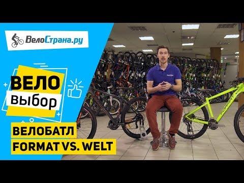 ВЕЛОБАТЛ FORMAT vs. WELT // ГОРНЫЙ ВЕЛОСИПЕД ДО 40K
