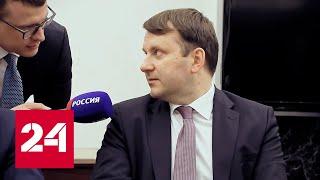 """Смотреть видео """"Не такая ситуация!"""" Орешкин ответил Путину на совещании правительства. Москва. Кремль. Путин онлайн"""