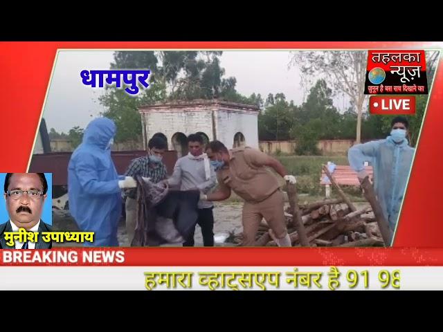 यूपी बिजनौर जिले के धामपुर में करोना संक्रमित महिला की ऑक्सीजन के अभाव में मौतधामपुर नगर के