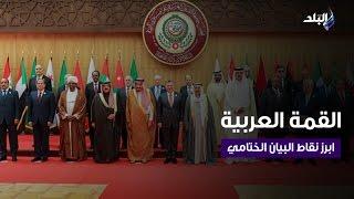 صدى البلد | أبرز نقاط البيان الختامي في «القمة العربية»