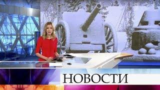 Выпуск новостей в 09:00 от 05.03.2020
