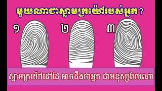 ទស្សន៍ទាយក្រយ៉ៅដៃ! មួយណាជាស្នាមក្រយ៉ៅដៃរបស់អ្នក,Khmer Hot News, Mr. SC Channel