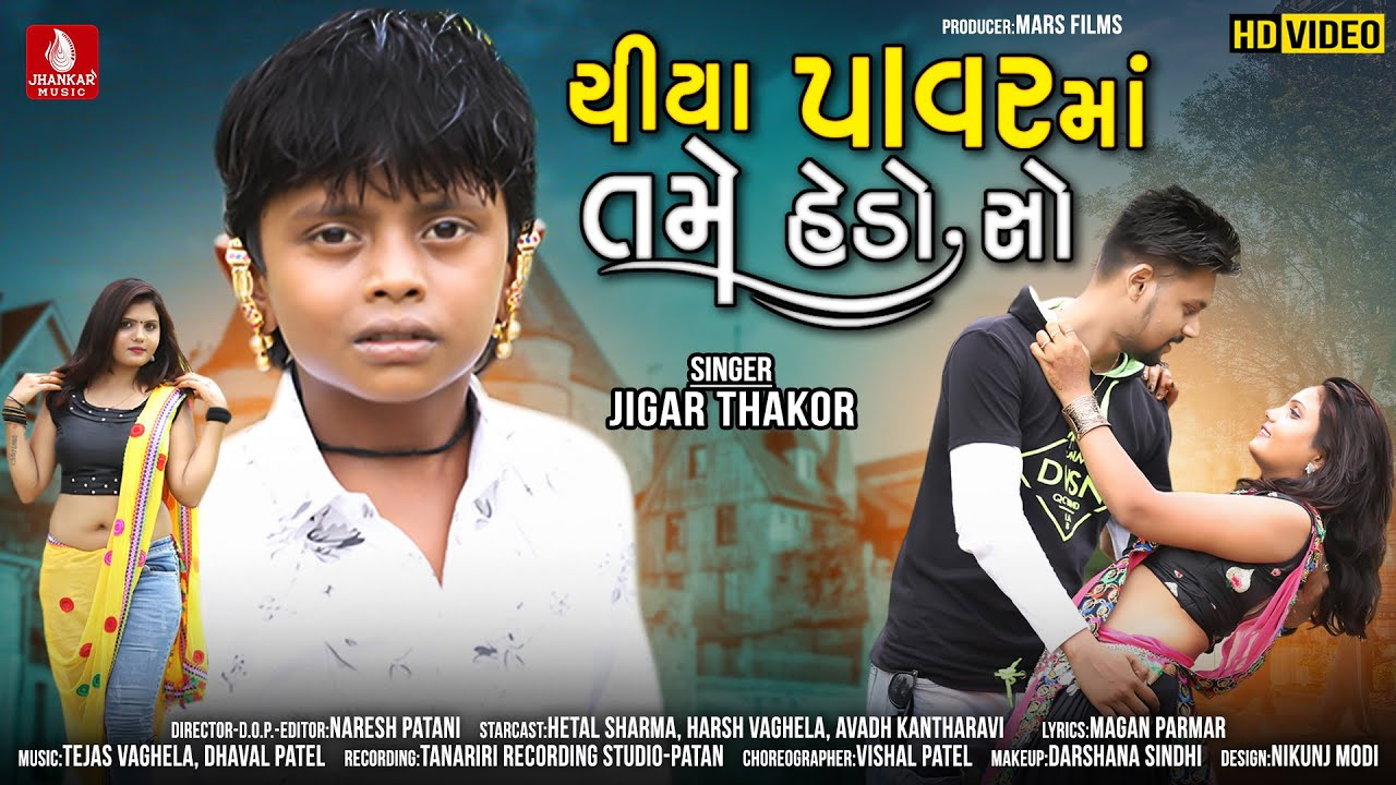 Chiya Power Ma Tame Hedo So - Jigar Thakor New Song   New Latest Gujarati Video Song 2021