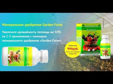 Garden Forte минеральное удобрение в Ижевске