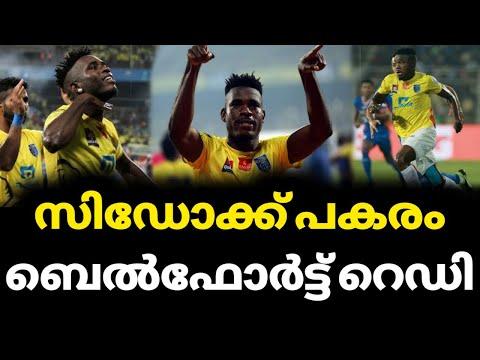 സിഡോക്ക് പകരം ബെൽഫോർട്ട് റെഡി? | Kervens Belfort | Cidoncha | Kerala Blasters | Sky Sports Malayalam