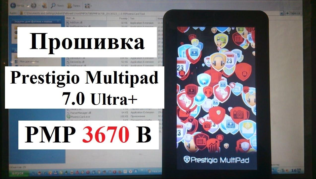 Prestigio multipad pmp5080b скачать прошивку