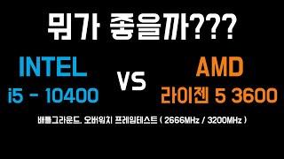 뭐가 좋을까?? 인텔 I5-10400 VS AMD 라이…