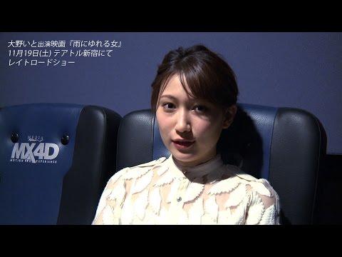 大野いと出演映画『雨にゆれる女』が、第29回東京国際映画祭の「アジアの未来」部門でワールドプレミア上映され、舞台挨拶&ティーチインが行...