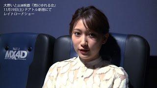 大野いと出演映画『雨にゆれる女』が、第29回東京国際映画祭の「アジア...