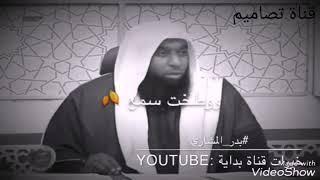اجمل :عشر مقاطع :الشيخ بدر المشاري ♡حالات واتس اب دينيه
