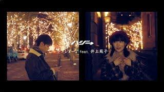 ハジ→初となるコラボベストに収録される新曲は「井上苑子」とのコラボ!!...