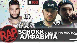 Black Star на Comedy Club; SCHOKK vs ALPHAVITE; VERSUS; ПИКА - Салют #RapNews 163