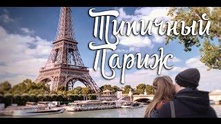 Фильм 15. Типичный Париж. Елизавета Постол и Александра Щербина(Конкурсный фильм для международного видео-марафона