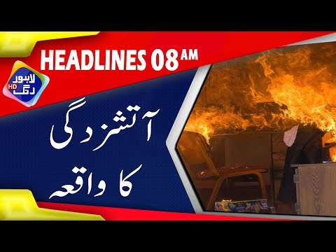 News Headlines | 08:00 AM| 25 April 2018 | Lahore Rang