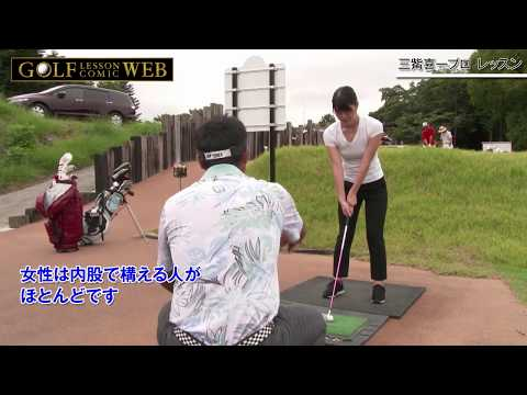 【三觜喜一プロ】レッスン動画「ゼロから覚えるゴルフ三觜メソッド」