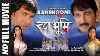 Ranbhoomi in HD | SUPERHIT BHOJPURI MOVIE | Feat.Manoj Tiwari, Nirahua , Monalisa & Pakhi Hegde MP3