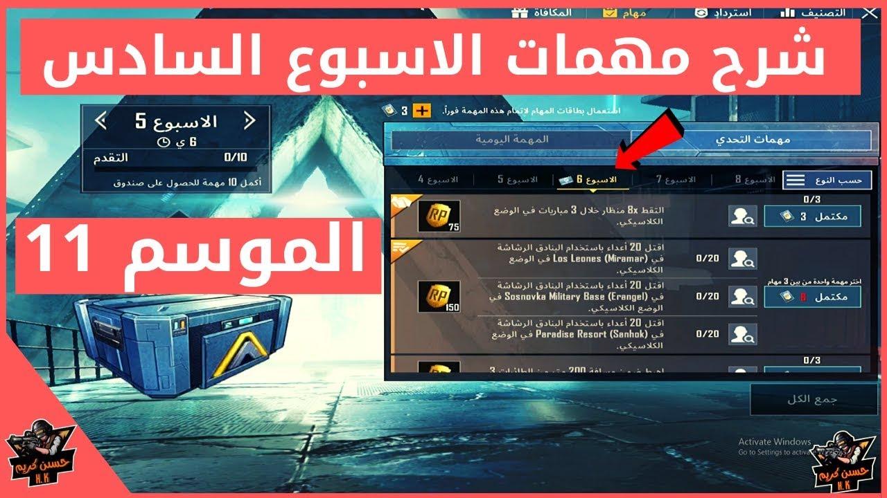 Photo of شرح مهمات الاسبوع السادس الموسم 11 ببجي موبايل | pubg mobile – اللعاب الفيديو