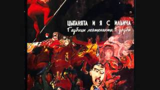 Цыганята и Я с Ильича (Tsyganyata i Ya s Ilyicha) - Гаубицы лейтенанта Гурубы, 1989