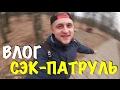 VLOG: СЭК-ПАТРУЛЬ / Лабецкий Егор