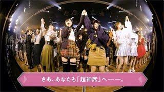 【2020年2月3日提供開始】LiVR(ライブイアール)で劇場公演をVR生配信!