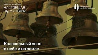 Ярослав Тимофеев. Колокольный звон в небе и на земле.