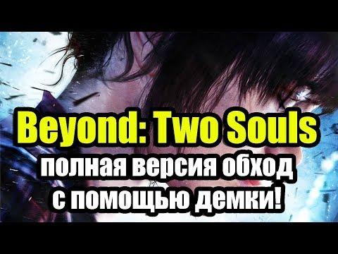 Beyond: Two Souls полная версия обход с помощью демки!