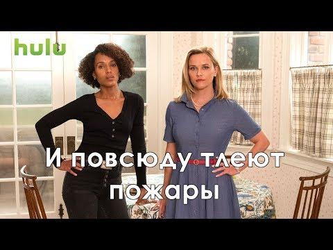И повсюду тлеют пожары 1 сезон - Промо с русскими субтитрами (Сериал 2020)
