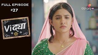 Vidya - 15th October 2019 - विद्या - Full Episode