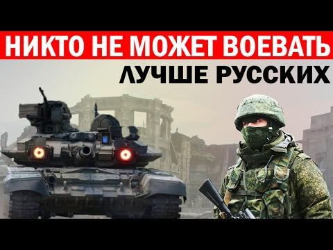 Воевать лучше России