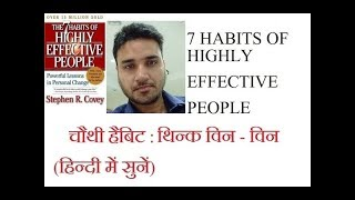 Seven Habits Of Highly Effective People: Habit-4: Think Win-Win (हिन्दी में)