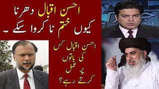 Why Ahsan Iqbal Fail to Sort Out Dharna Issue ? Jamhoor | Neo News