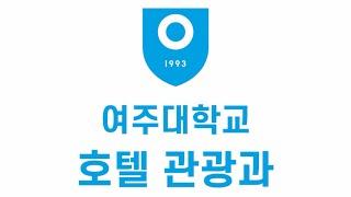 [여주대학교]호텔관광과 홍보 영상